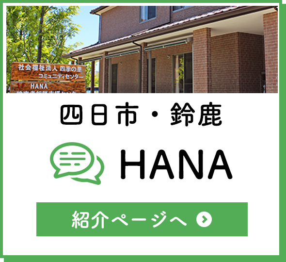 四日市・鈴鹿「HANA」紹介ページへ